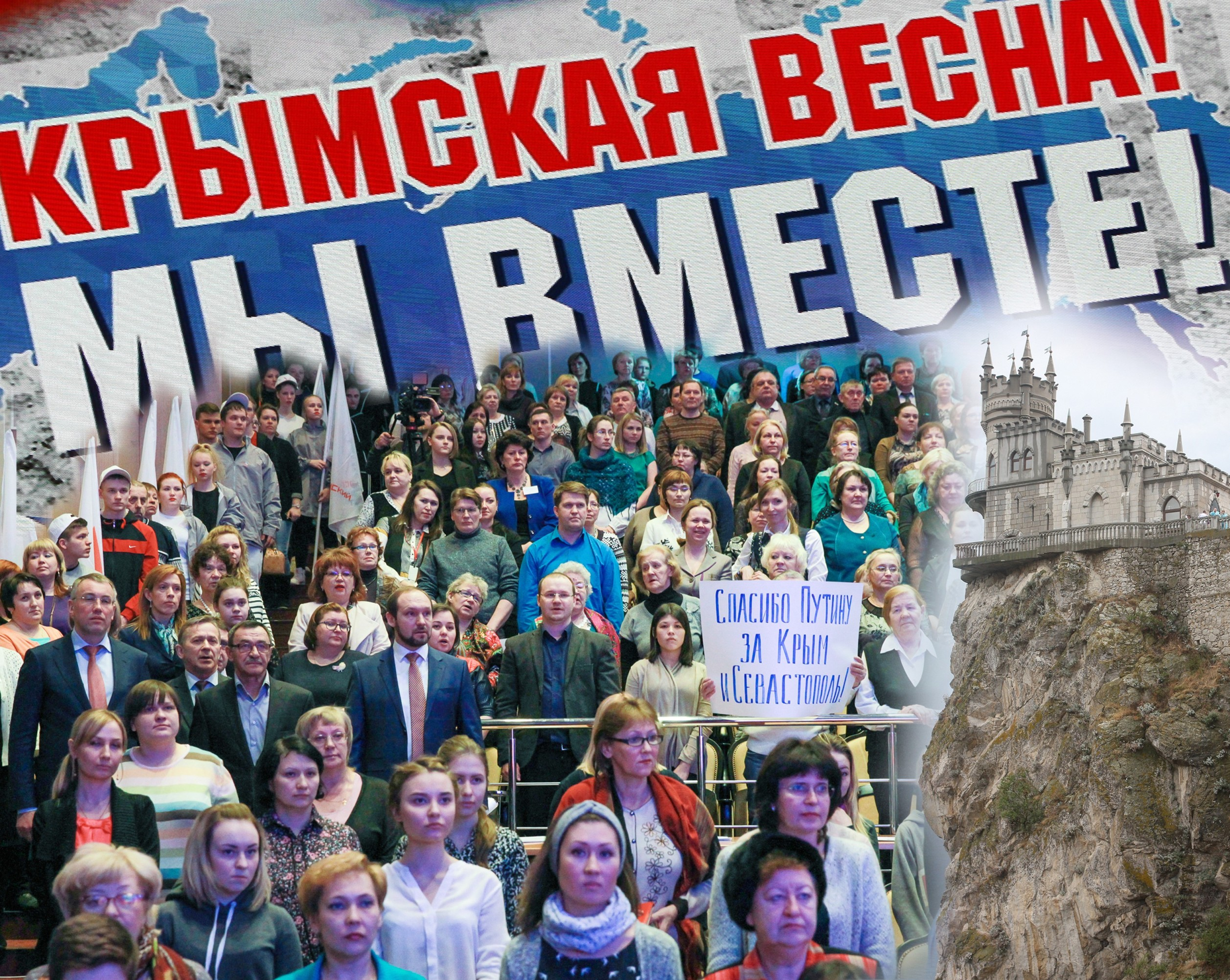 «Крымская весна», или «посторонним вход воспрещён».