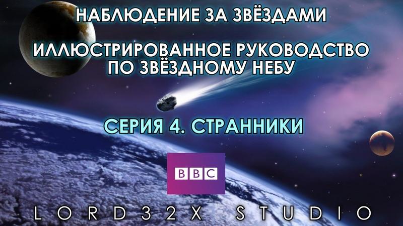 BBC Наблюдение за звёздами Серия 4 Странники 2004