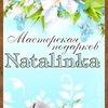 Natalinka. Мастерская подарков.