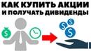 Как купить акции и получать дивиденды Как дивиденды попадают на счет