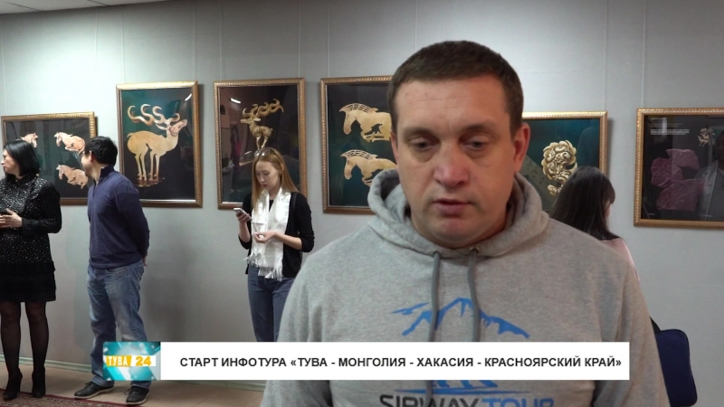 Тува24 Старт информационного тура «Тува – Монголия – Хакасия – Красноярский край»