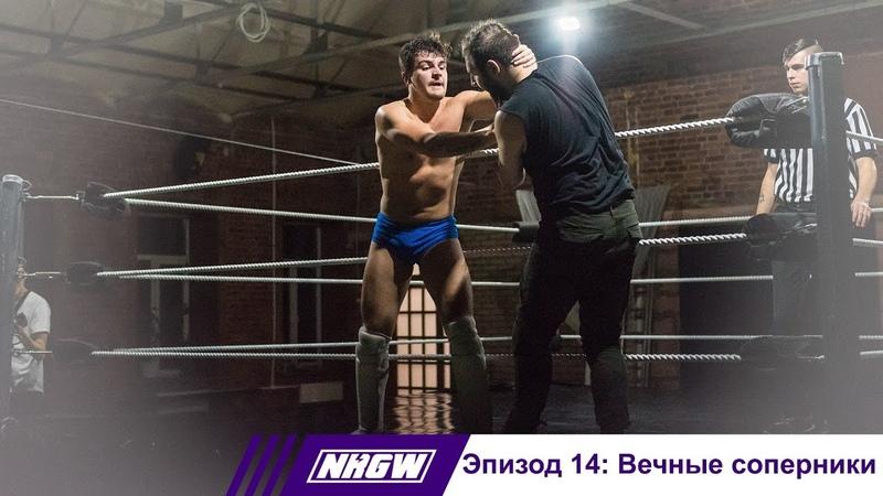 NRGW Episode 14 Eternal rivals Эпизод 14 Вечные соперники