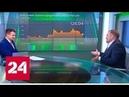 Экономика Курс дня 17 июля 2018 года Россия 24