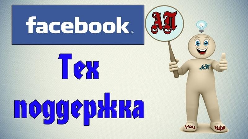 Как написать в техподдержку Фейсбук (Facebook)?