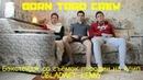 Born Togo Crew - Бэкстейдж со съемок пародии на клип OBLADAET-KENNY