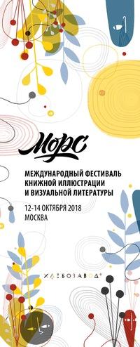 Фестиваль «Морс»
