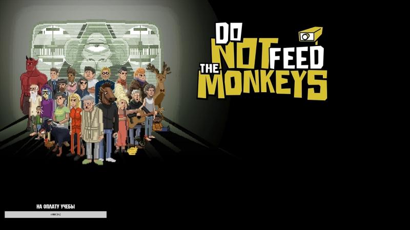 Даже не думайте кормить обезьян! (Don't feed Monkeys Beta)