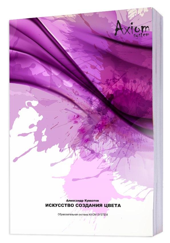Александр куватов книга искусство цвета скачать бесплатно