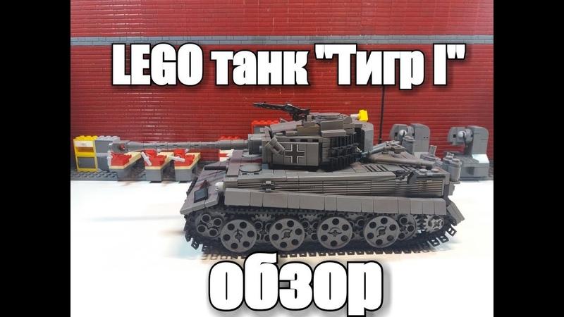 LEGO танк Тигр I Обзор лего самоделки
