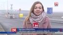 От посёлка Батальное Ленинского района до Керчи открыли 70-километровый участок трассы «Таврида»