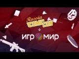 ИгроМир и Comic Con Russia 2018 — день третий