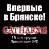 7 октября - CATHARSIS впервые в Брянске!