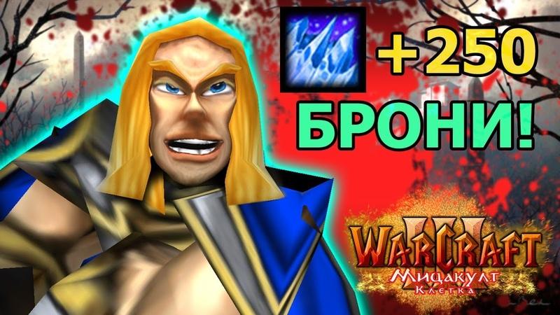 11 АДСКАЯ МЯСОРУБКА ПОД АУРОЙ НА 250 БРОНИ / Клетка / Warcraft 3 Мицакулт Клетка прохождение » Freewka.com - Смотреть онлайн в хорощем качестве