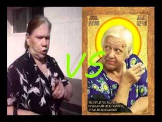 Спидовая бабка и друзья vs Тюремщица.