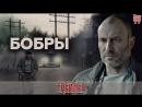 Бобры (2018) / ТРЕЙЛЕР / Анонс 1,2 серии