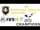 FIFA19 SBC Центральные матчи UEFA Marquee Matchups