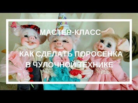Поросёнок Хрюня. Чулочная кукла мастер-класс.Презентация мк. Piggy