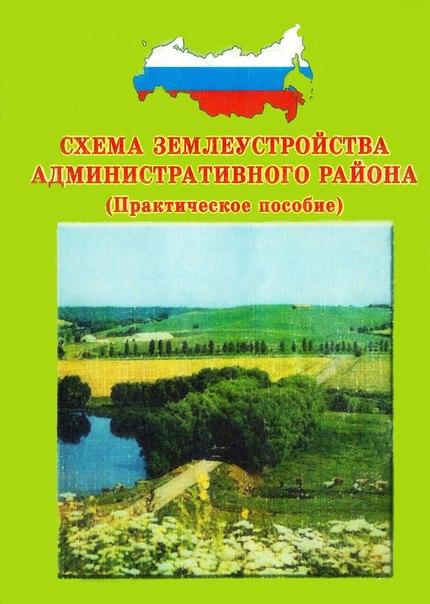 Схема землеустройства
