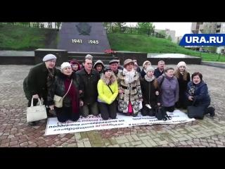 В Екатеринбурге жильцы несуществующей девятиэтажки обратились к Путину на коленях