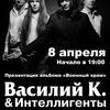 Василий К. & Интеллигенты/БAR FANDOR/08.04