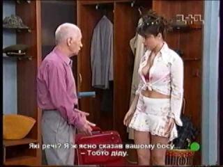 Давай одружимось? (Дедушка моей мечты) (1 серия) 2006 год