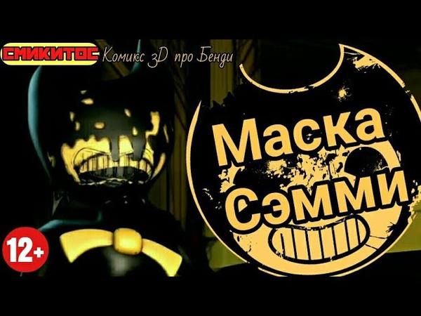 Бенди и Чернильная Машина Комикс 3D Маска Сэмми