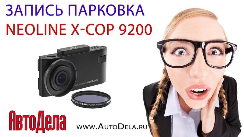 Гибрид Neoline X-COP 9200 – режим паркинга