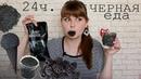 ЕМ только ЧЁРНУЮ ЕДУ весь день 24 ЧАСА Челлендж Чёрная ЕДА из Фикс Прайс Тест еды чёрного цвета