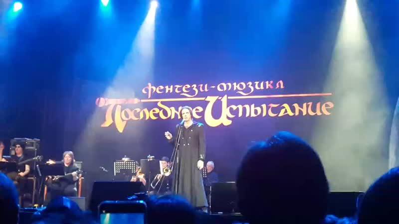 Последнее Испытание XX юбилейный концерт. Антон Круглов, Ярослав Баярунас - О магии