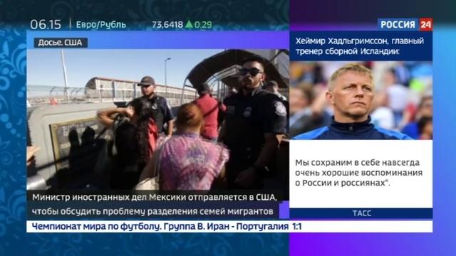 Новости на Россия 24 • В Вашингтоне обсудят проблему разделения семей мексиканских мигрантов