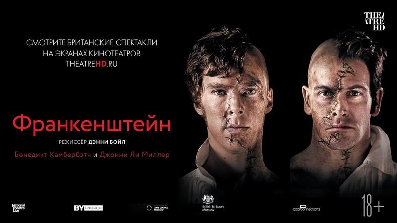 «ФРАНКЕНШТЕЙН: КАМБЕРБЭТЧ / ЛИ МИЛЛЕР» в кино