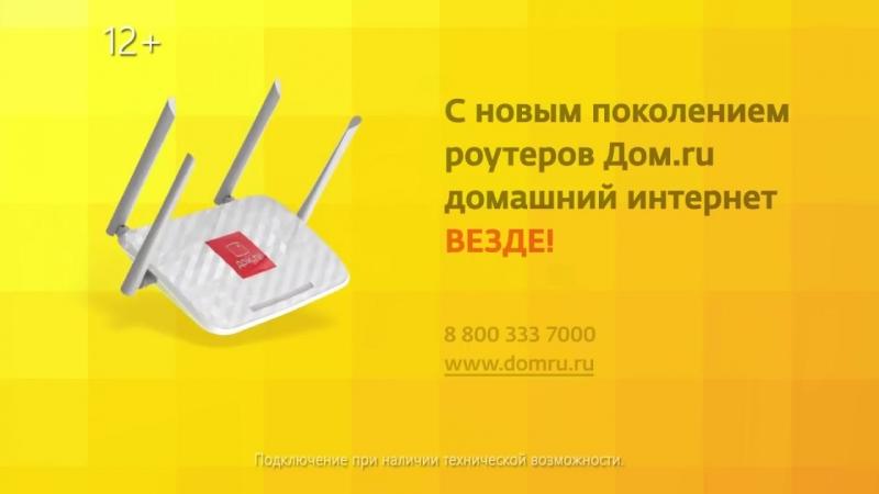 Интернет везде с новыми Wi-Fi роутерами Дом.ru