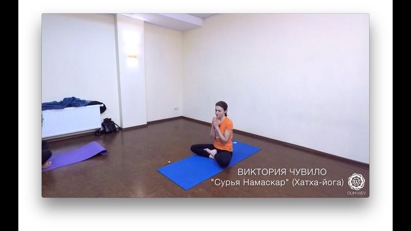 Сурья Намаскар Хатха йога Виктория Чувило