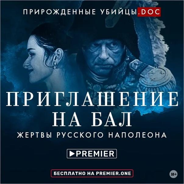 """""""Приглашение на бал. Жертвы русского Наполеона"""" (2020)"""