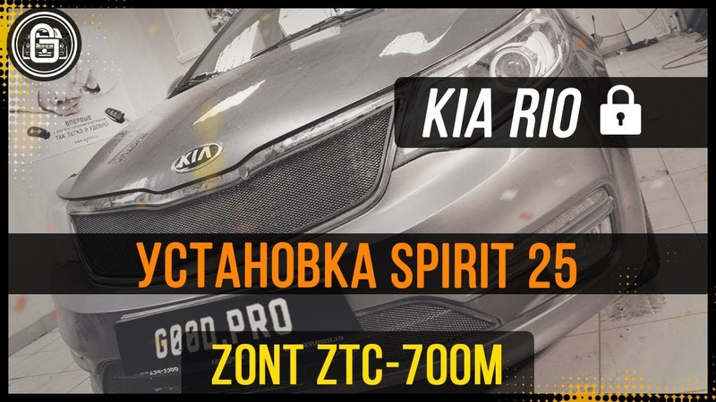 Установка Spirit 25 и Zont ZTC 700m на Kia Rio 2017