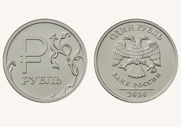 В Ростовской области в обращение появятся памятные монеты с символом рубля