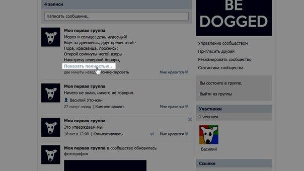 Как сделать текст курсивом вконтакте - Ремонт СПБ