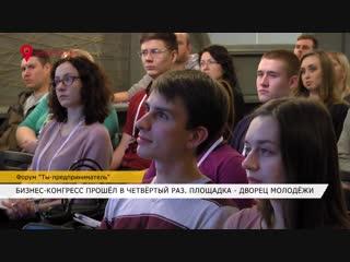 """Сюжет канала """"Девятка ТВ"""" о Бизнес-конгрессе """"Ты - предприниматель"""""""