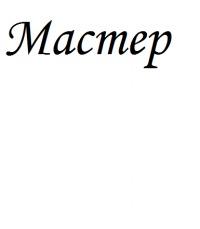 Игровой Мастер, 4 июня , Белая Церковь, id179408175