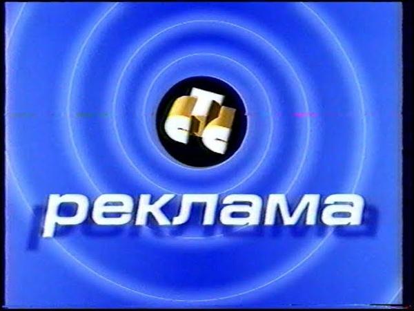 Рекламный блок (СТС, 31.12.1999) (1)