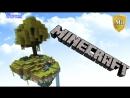 [Стрим] Minecraft Выживание со Зрителями