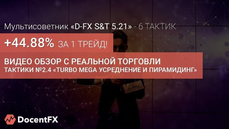 «D-FX ST 5.21» обзор 3 счетов по MEGA тактикам