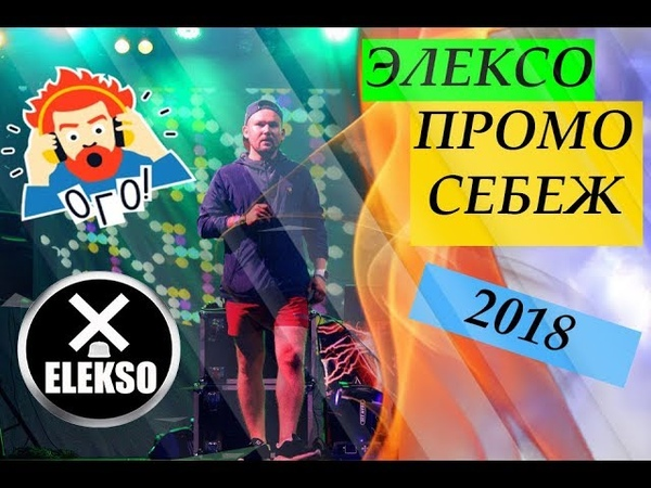 Promo Элексо