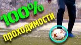 ОБУЧЕНИЯ ЛУЧШИМ ФУТБОЛЬНЫМ ФИНТАМ !!! | TRAINING TO THE BEST FOOTBALL FINT !!!