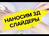 Возрастные руки МАНИКЮР_ Как крепить 3D Слайдер-Дизайн_ Укрепление Ногтей