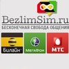 Мобильные операторы России ( МТС , Beeline )