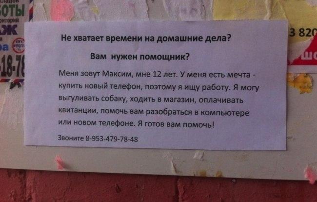 Nu Ochen Miloe Obyavlenie Frontov Nikolaj Frontov Nikolaj