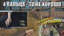 Макич показал руку / Дуо с Jonnybones / Странные доставщики Лучшее с MakataO 170