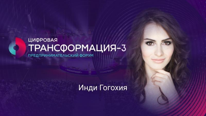 Instagram Инди Гогохия ТРАНСФОРМАЦИЯ 3 Университет СИНЕРГИЯ