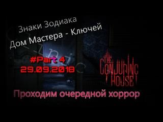 Клиника Live №252 | Прохождение игры The Conjuring House #4